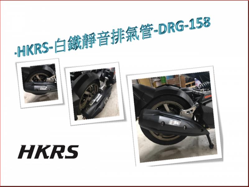 HKRS-DRG-158靜音排氣管