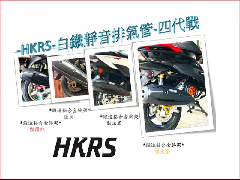 HKRS-勁戰四代靜音排氣管