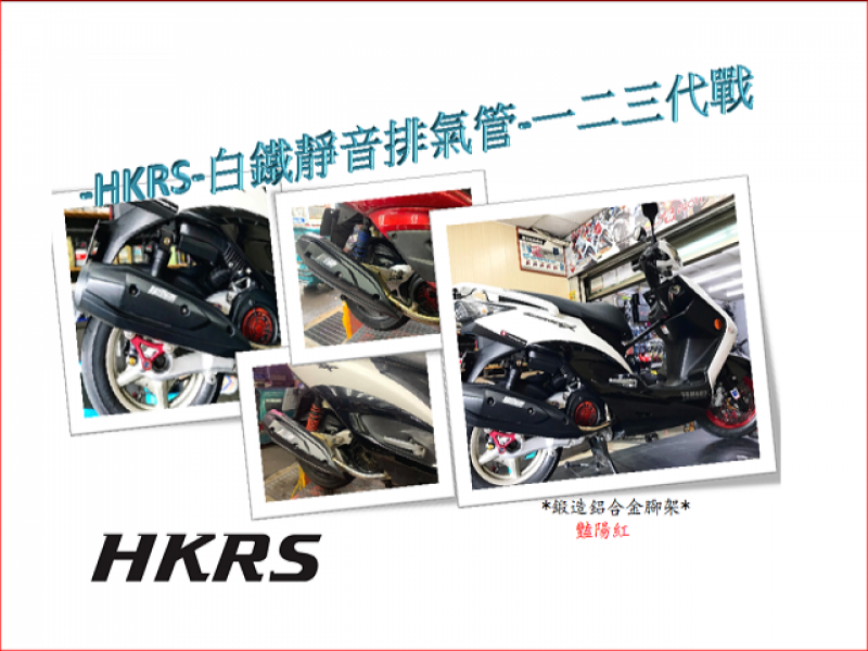 HKRS-勁戰1-2-3 靜音白鐵排氣管