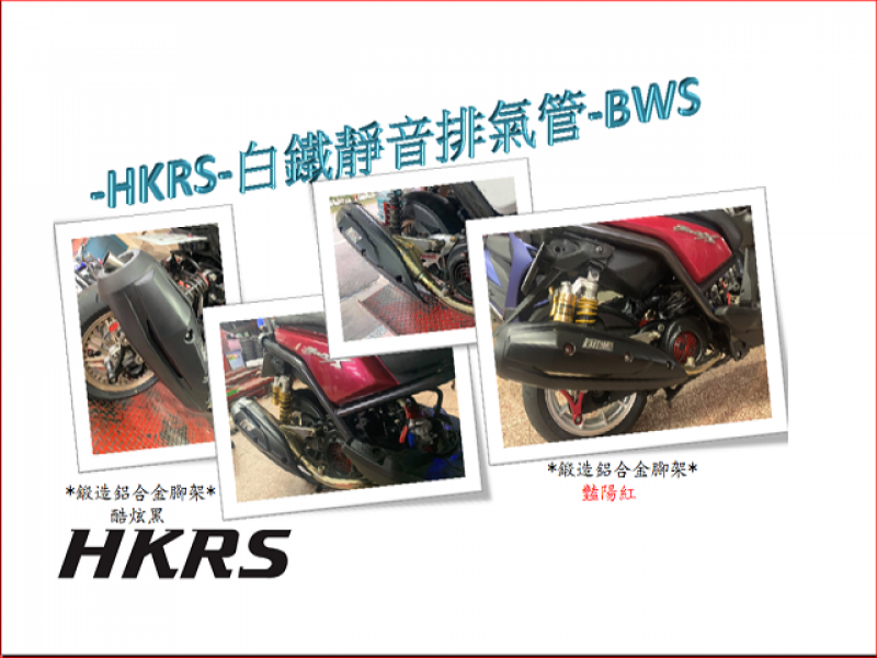 HKRS-BWS靜音排氣管