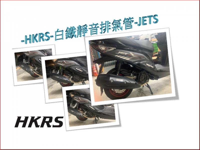 HKRS-JETS靜音排氣管