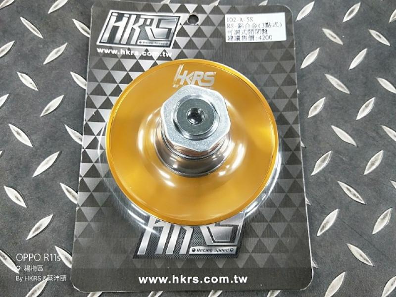 HKRS-RS六溝式可調鋁合金開閉盤