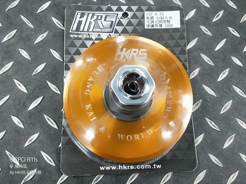 HKRS-雷霆s鋁合金六溝式開閉盤