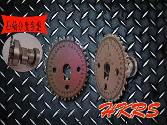 勁戰普利盤、凸輪分度齒盤
